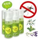 【輕鬆滅】強效滅蚊-防蚊液-80ml(5入)