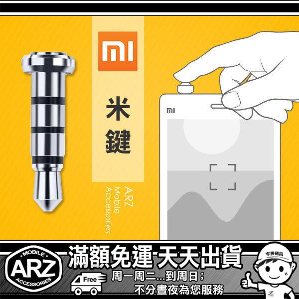 小米原廠正品 米鍵 耳機塞 耳機防塵塞 手機防塵套 耳機線夾 / 小米3 小米4 紅米機 紅米Note