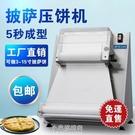 披薩機壓餅搟面壓面機商用 3-15寸比薩餅底成型機圓餅掉渣餅機器【全館免運】