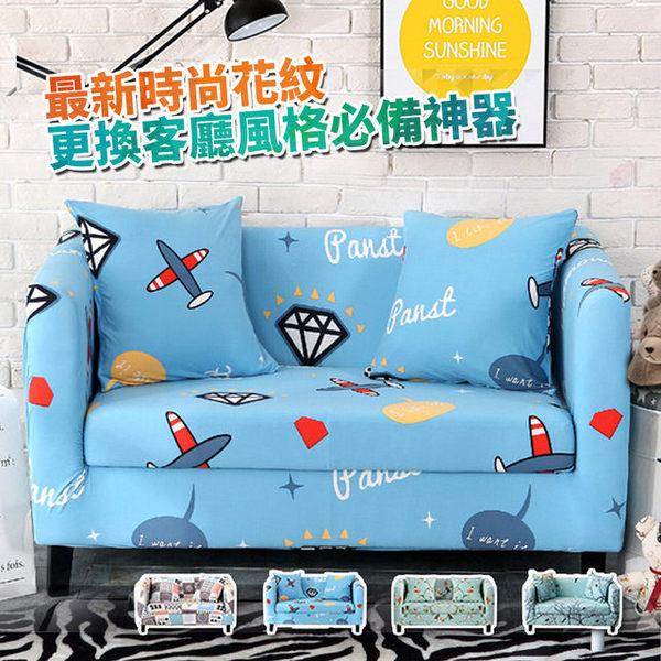 【巴芙洛】創意新風格彈性沙發套-1+2+3人-4款花色