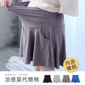 【MN0081】瑜珈腰莫代爾棉傘狀短褲裙
