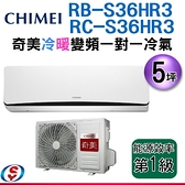【信源】5坪【CHIMEI奇美變頻冷暖一對一分離式冷氣】RC-S36HR3+RB-S36HR3 含標準安裝