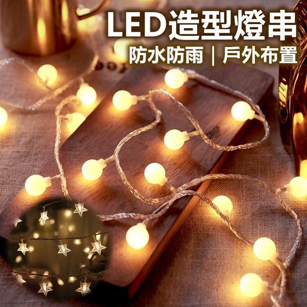 [2米] LED燈串 燈飾 圓球燈 星星燈 造型燈 背景燈 LED燈 佈置燈 露營燈 裝飾燈 聖誕燈【RS1309】