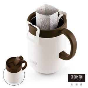 【仙德曼 SADOMAIN】保溫咖啡濾掛杯480ml-白色