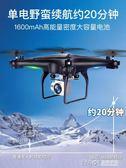 [20分鐘飛行時間]瑞可遙控飛機直升機無人機兒童大四軸飛行器玩具igo 溫暖享家