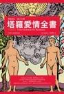 二手書博民逛書店 《塔羅愛情全書》 R2Y ISBN:9571041114│尖端出版Sharp Point Press