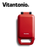 【Vitantonio】小小V厚燒熱壓三明治機(番茄紅)