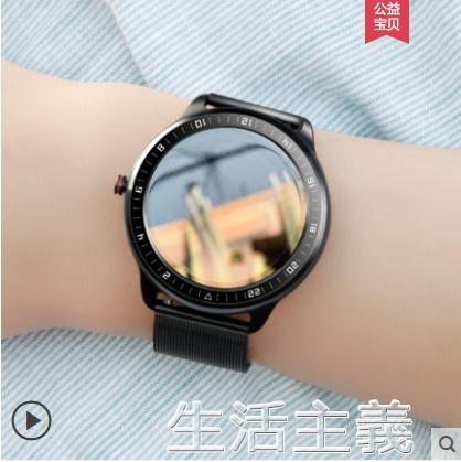 智慧手環 華為通用智慧手錶運動測多功能計步器防水男女情侶小米藍芽電子手環 生活主義
