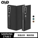 QinD SAMSUNG Z Fold 3 真皮可立保護套