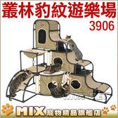 ◆MIX 米克斯◆ IRIS .貓咪遊樂場叢林系列~3883 豪華森林豹紋貓跳台~組裝超簡