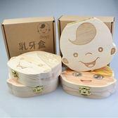 木質寶寶牙齒收藏盒兒童胎毛乳牙盒男孩女孩創意牙齒紀念品收藏盒