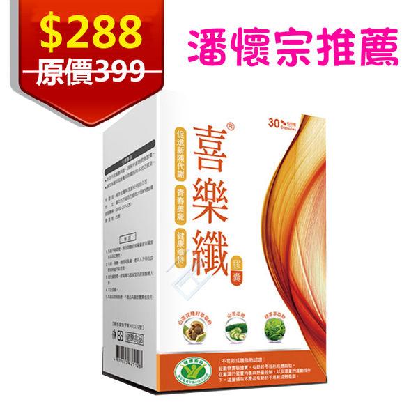 [活動促銷價] 喜樂纖膠囊30顆/盒 公司貨 健字號 大S 潘懷宗 艾成 代言 康富久久
