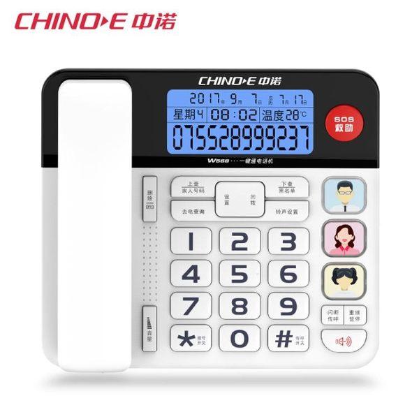 中諾W568家用老人機固定電話機座式家庭座機一鍵撥號按鍵語音報號  極客玩家