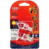 福祿壽LED富貴神桌燈泡E12/0.5W/紅光2入