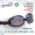 [ 台灣製 SAEKO ] S28 黑 長泳舒適型 廣角曲面 泳鏡;蛙鏡;蝴蝶魚戶外