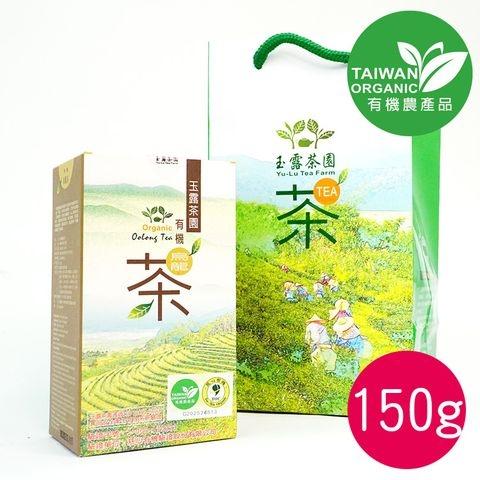 玉露茶園-有機烏龍茶(150g)
