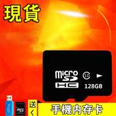 記憶卡 128g手機內存卡 通用高速sd卡 華?vivo紅米oppo存儲tf卡 【現貨免運】