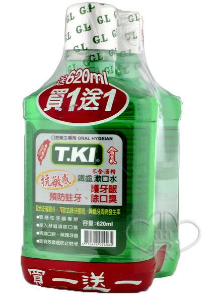 T.KI 抗敏感鐵齒蜂膠漱口水620ml【媽媽藥妝】不含酒精‧買一送一 ‧