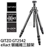 GITZO GT 2542 eXact 碳纖維三腳架 (24期0利率 免運 文祥貿易公司貨) 登山者 2號腳