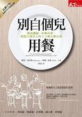 (二手書)別自個兒用餐:製造機緣、串聯社群,把路人變貴人的33個人脈法則