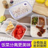 長方形密封保鮮飯盒微波爐塑料分格保溫飯盒兩格三格便當飯盒   西城故事