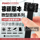 V8S+ WIFI夜視攝影機1080P高...