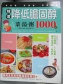 【書寶二手書T2/哲學_XDG】精選降低膽固醇菜湯粥1000例_胡維勤