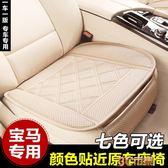 寶馬7系730Li 740Li奔馳c200l專用皮革汽車坐墊 四季通用座墊定制 mks免運