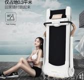 跑步機 易跑mini5跑步機家用款小型超靜音多功能折疊室內健身房專用 MKS韓菲兒
