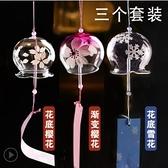 創意日式和風櫻花玻璃風鈴手工鈴鐺臥室小清新生日禮物圣誕節禮物 樂事館新品