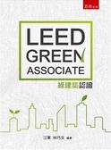 LEED Green Associate綠建築認證