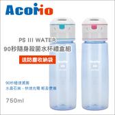 【AcoMo】PS III WATER 90秒隨身殺菌水杯750 ml禮盒組