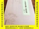 全新書博民逛書店古籍鑑藏七綴集Y172565 孫紹林 線裝書局 ISBN:978