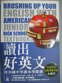 【書寶二手書T1/語言學習_KOI】讀出好英文-用美國中學課本學閱讀_林功