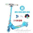 兒童滑板車三輪閃光可摺疊升降滑滑車寶寶踏板車2-3-4-5-6-7-8歲 NMS黛尼時尚精品