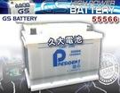 【久大電池】 GS 統力 汽車電瓶 加水式 55566 DIN55 55AH 歐洲車 汽車電池