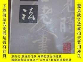 二手書博民逛書店書法(1979.1罕見收錄蔣維崧、田原、陳同生、張辛稼、顧廷龍等