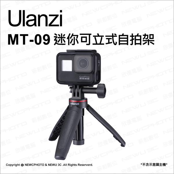 Ulanzi MT-09 GoPro 迷你可立式自拍架 手持自拍桿 三腳架 副廠配件 【可刷卡】薪創數位