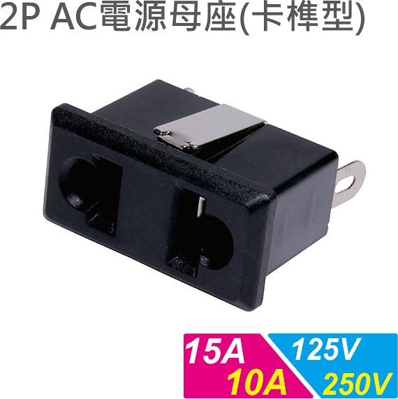 美規兩腳扁圓形兩用插座 / 2P AC電源插座(卡榫式) 15A/125VAC & 10A/250V