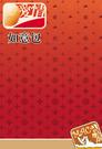 占卜算命  馥瑰馨盛【NS0103】愛情如意包☆超神準卜卦-感情問事.愛情指數.指引您正確方向!