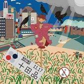 葡萄不憤怒 十田品 CD | OS小舖