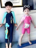兒童泳衣男童女童連體中大童小童長短袖沙灘防曬男孩寶寶可愛泳衣 芊墨左岸