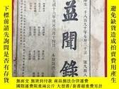 二手書博民逛書店罕見大清光緒16年報紙(益聞錄)6月14號,第985號Y400901