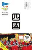 人人遊日本系列(21):四國(三版)