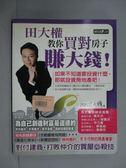 【書寶二手書T9/投資_YBY】田大權教你買對房子賺大錢_田大權