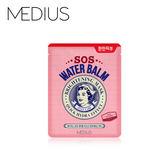 【MEDIUS】SOS急救型凝露面膜-提亮護理