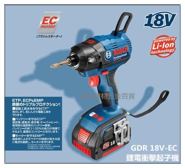 【台北益昌】德國 博世 BOSCH 全新款 充電之王 GDR 18V-EC 雙4.0AH鋰電池 鋰電衝擊起子機