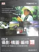 【書寶二手書T7/電腦_ERD】DSLR 攝影、構圖、編修實務講座_以葳.伍擎文, 湯姆.安格