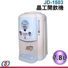【信源電器】7.8L【晶工開飲機】JD-1503
