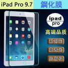 防爆鋼化膜 蘋果 iPad Pro 9.7 平板保護貼 保護膜 ipad pro 9.7鋼化膜 防摔 9.7吋螢幕保護貼